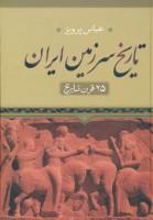تاریخ سرزمین ایران (25 قرن تاریخ)