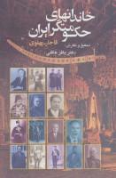 خاندانهای حکومتگر ایران (قاجار-پهلوی)