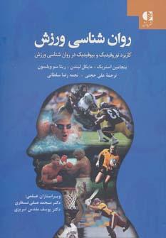 روان شناسی ورزش (کاربرد نوروفیدبک و بیوفیدبک در روان شناسی ورزش)