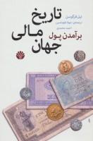 برآمدن پول:تاریخ مالی جهان