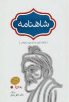 شاهنامه (4جلدی)