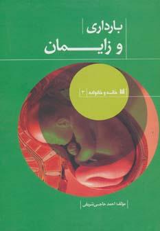 خانه و خانواده 3 (بارداری و زایمان)