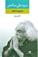 مجموعه اشعار سید علی صالحی (دفتر سوم)