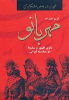 مهربانو،بانوی ظهور و سقوط دو سلسله ایرانی (ایران در زمان اشکانیان)