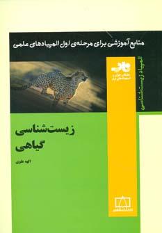 منابع آموزشی برای مرحله ی اول المپیادهای علمی (زیست شناسی گیاهی)