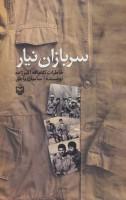 سربازان نیار (خاطرات کلام اله اکبرزاده)