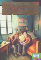 بچه محل نقاش ها 3 (زمانی که هم سفر ونگوگ بودم)