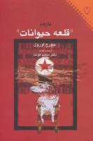 باز هم «قلعه حیوانات»