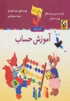 یادگیری آسان آقا روباهه (آموزش حساب)
