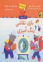 یادگیری آسان آقا روباهه (بازی نقاشی و رنگ آمیزی)
