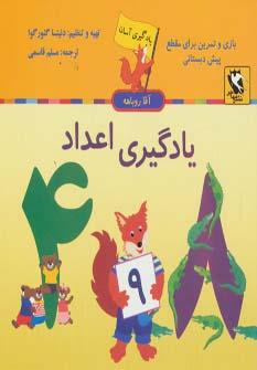 یادگیری آسان آقا روباهه (یادگیری اعداد)