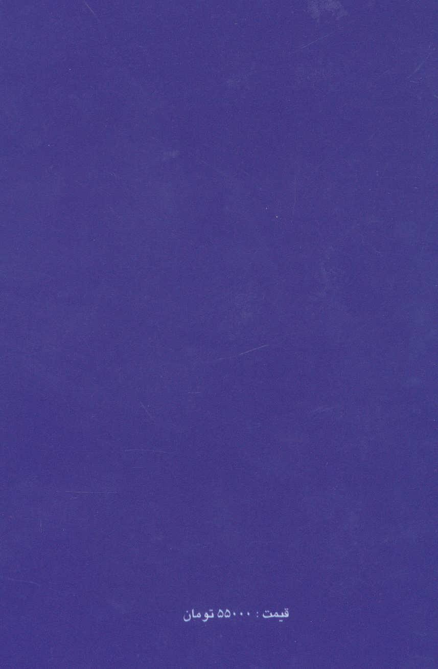 مراغه «افرازه رود» (از نظر اوضاع طبیعی،اجتماعی،اقتصادی،تاریخی)