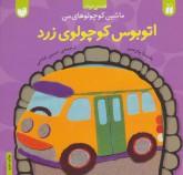 ماشین کوچولوهای من (اتوبوس کوچولوی زرد)،(گلاسه)