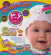 بسته شیوه های تقویت هوش نوزاد (6-3 ماهه)