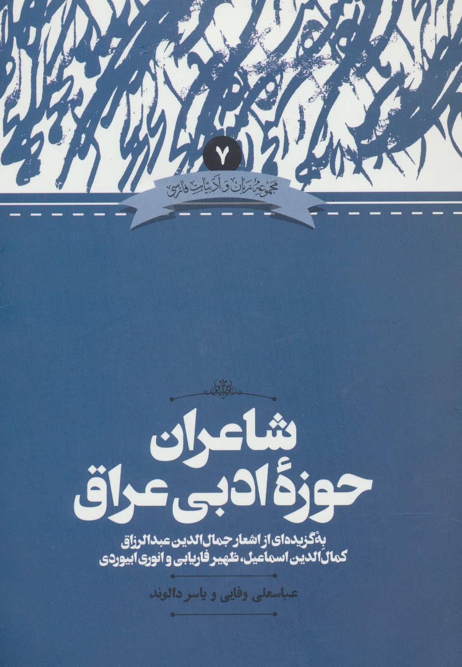 شاعران حوزه ادبی عراق (مجموعه زبان و ادبیات فارسی 7)