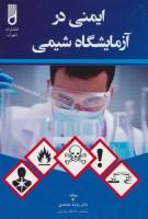 ایمنی در آزمایشگاه شیمی