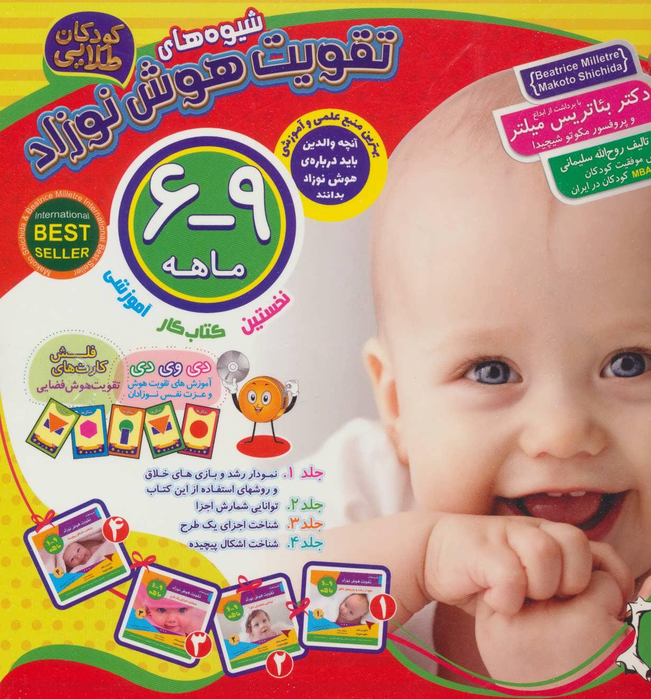 بسته شیوه های تقویت هوش نوزاد (6-9 ماهه)