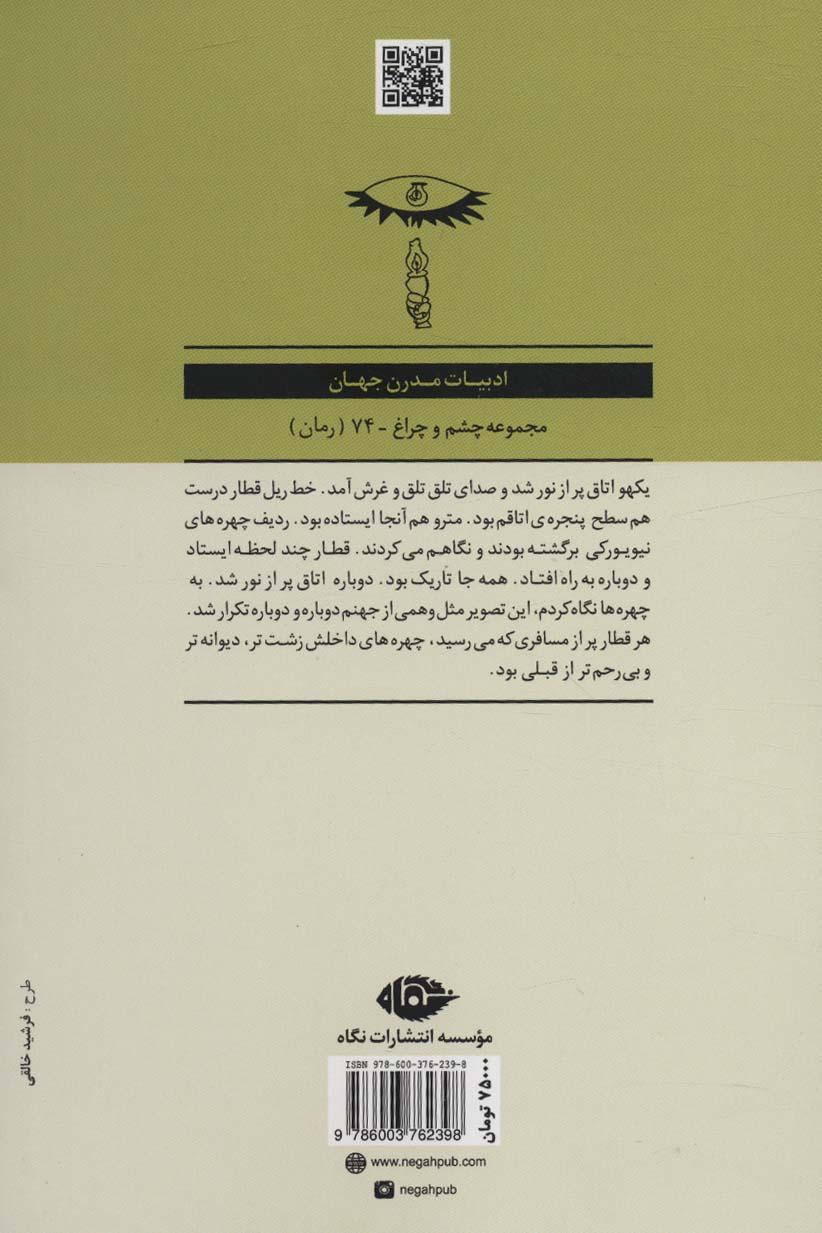 هزار پیشه (ادبیات مدرن جهان،چشم و چراغ74)
