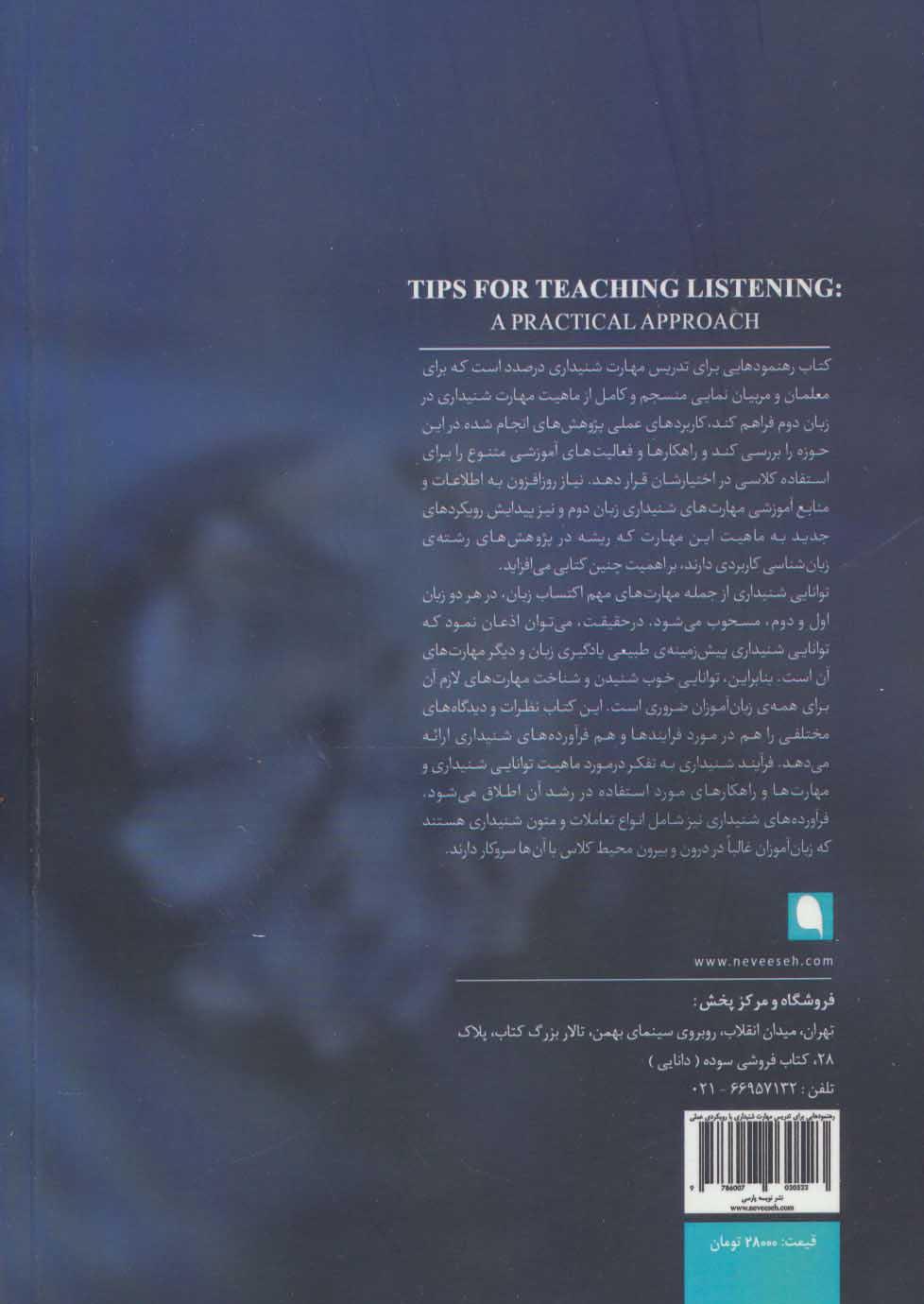 مهارت شنیداری (رهنمودهایی برای تدریس مهارت شنیداری با رویکردی عملی)