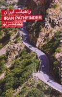 راهیاب ایران 1396 کد 590 (گلاسه)