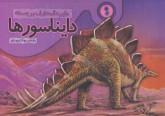 دایره المعارف برجسته دایناسورها 1 (گلاسه)