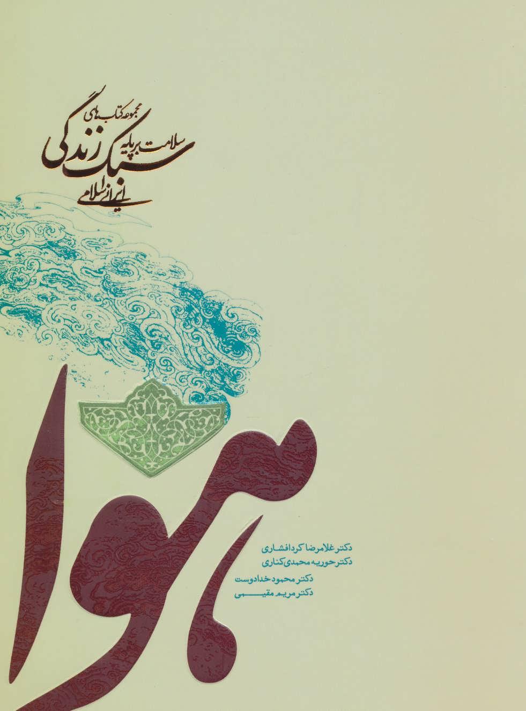 هوا (سلامت بر پایه سبک زندگی ایرانی اسلامی 1)