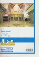 نقشه سیاحتی و گردشگری کشور عراق کد 588
