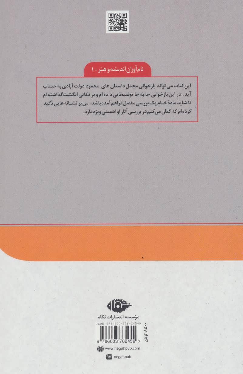 محمود دولت آبادی (نام آوران اندیشه و هنر 1)