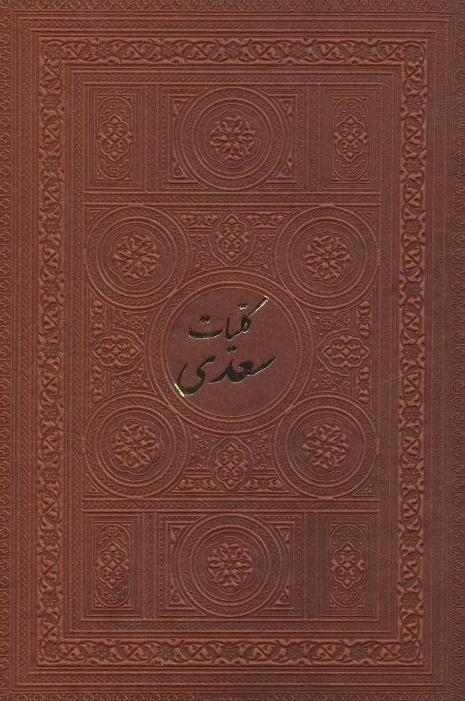 کلیات سعدی (باقاب،چرم،لب طلایی)