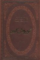 کوروش کبیر (چرم،لب طلایی)