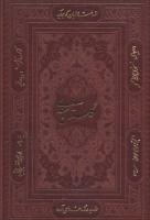 گلستان سعدی (گلاسه،باقاب،ترمو،لیزری)