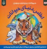 اطلس دنیای حیوانات (حیوانات پنج قاره جهان)،(گلاسه)