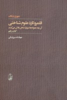 قلمرو تازه علوم شناختی (آن چه مقوله ها درباره ذهن فاش می کنند)،(2جلدی)
