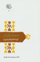 از میراث ادب فارسی 5 (مجموعه رنگین گل:گزیده اشعار صائب تبریزی)