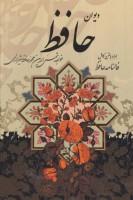 دیوان حافظ (همراه با متن کامل فالنامه حافظ)،(باقاب)