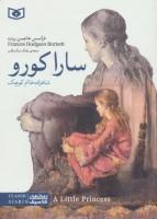 رمان های کلاسیک11 (سارا کورو (شاهزاده خانم کوچک))
