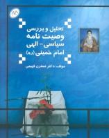 تحلیل و بررسی وصیت نامه سیاسی-الهی امام خمینی