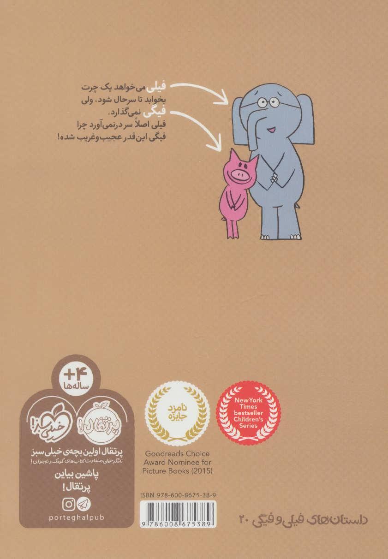 داستان های فیلی و فیگی20 (خوابی یا بیدار؟)