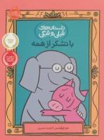 داستان های فیلی و فیگی21 (با تشکر از همه)