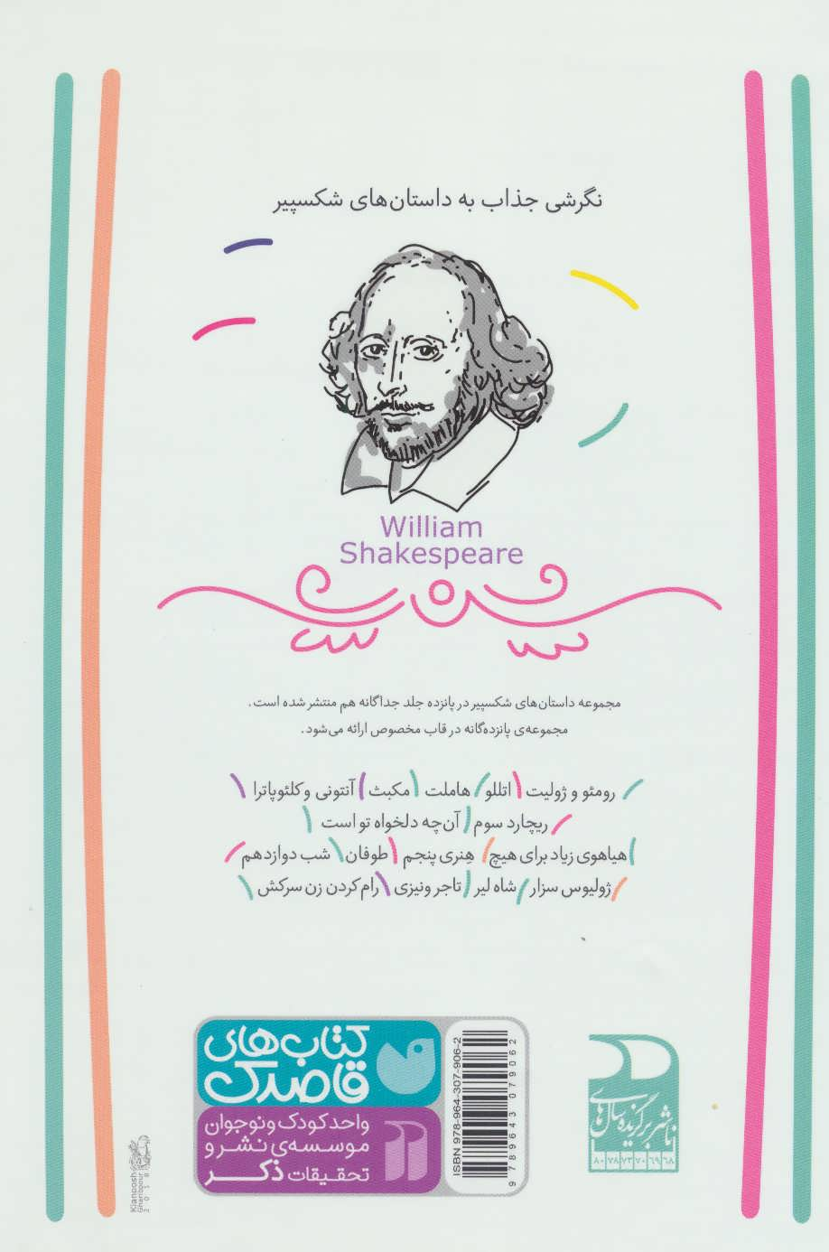 مجموعه داستان های شکسپیر (شاهکارهای ادبیات جهان)