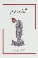 شازده حمام (3جلدی،باقاب)