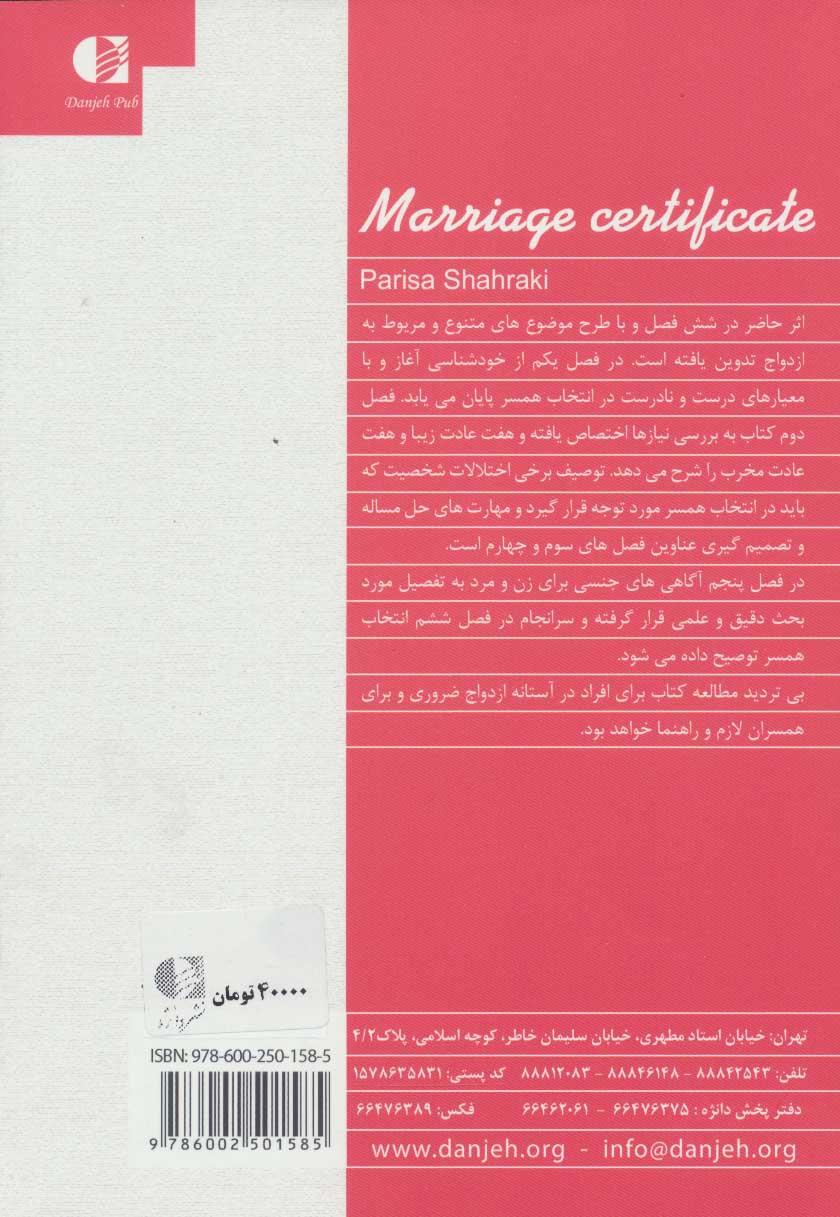 گواهی نامه ازدواج