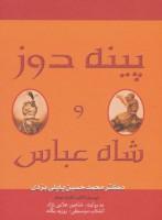کتاب سخنگو پینه دوز و شاه عباس