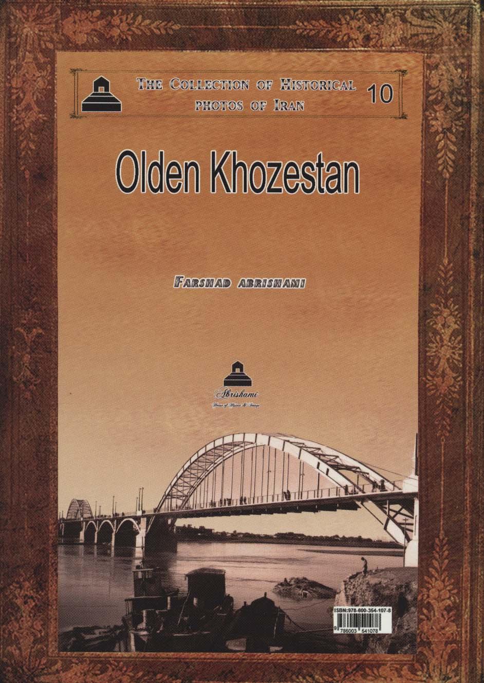عکس های تاریخی ایران10 (خوزستان قدیم)