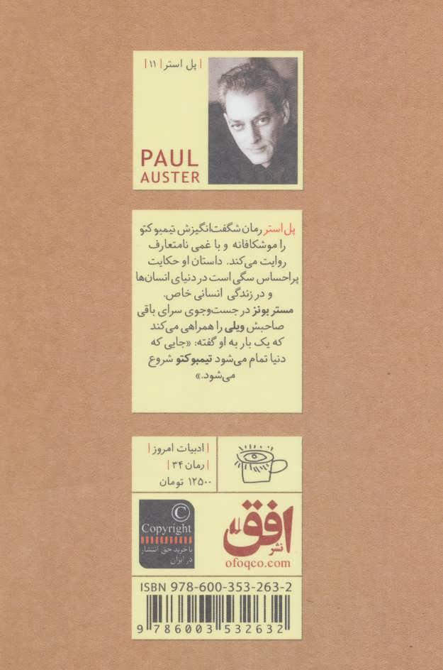 ادبیات امروز،رمان34 (پل استر 11 (تیمبوکتو))