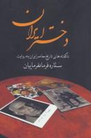 دختر ایران (ناگفته های تاریخ معاصر ایران به روایت ستاره فرمانفرماییان)