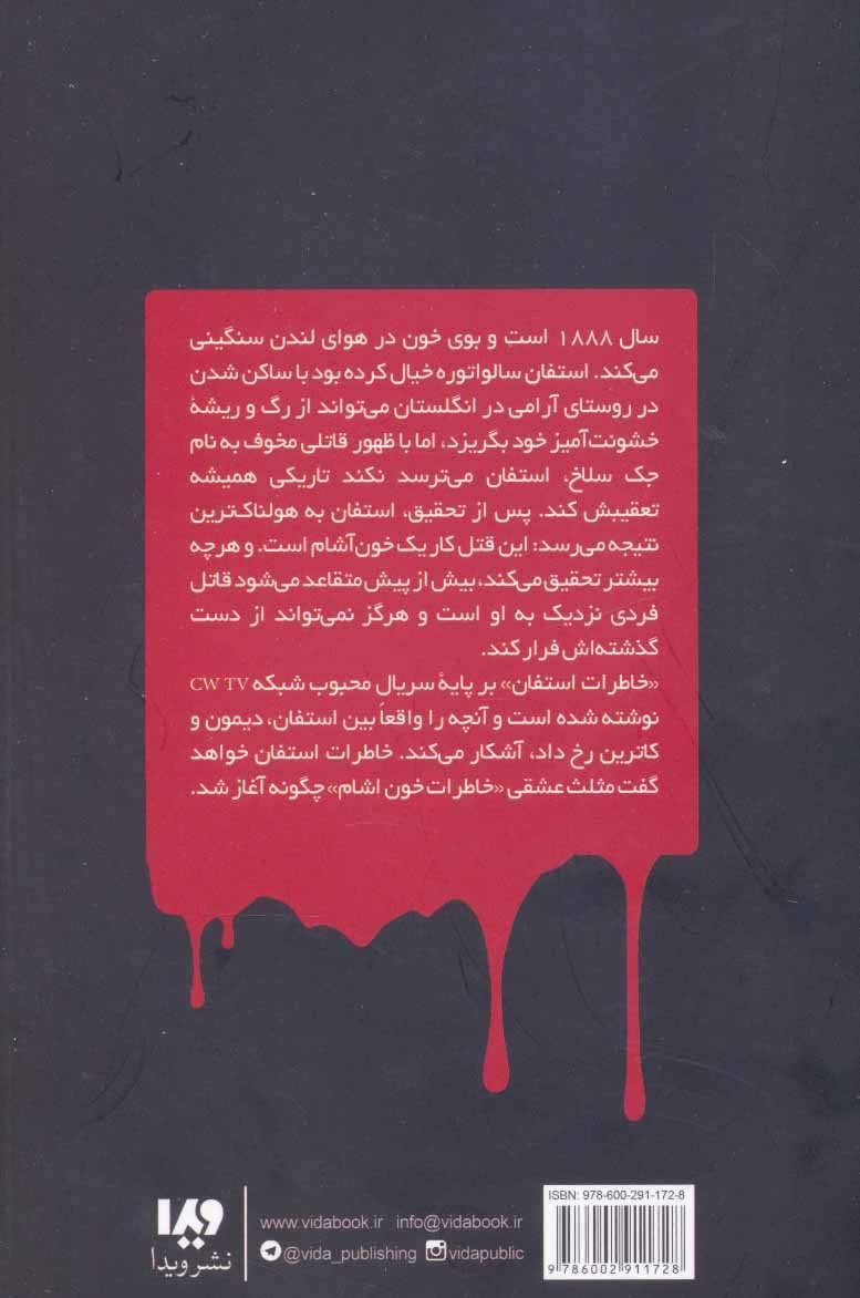 خاطرات خون آشام (خاطرات استفان 4:سلاخ)