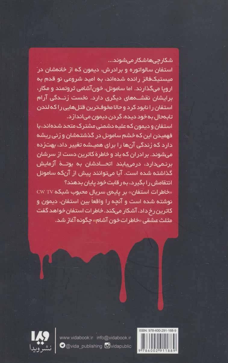 خاطرات خون آشام (خاطرات استفان 5:پناهگاه)