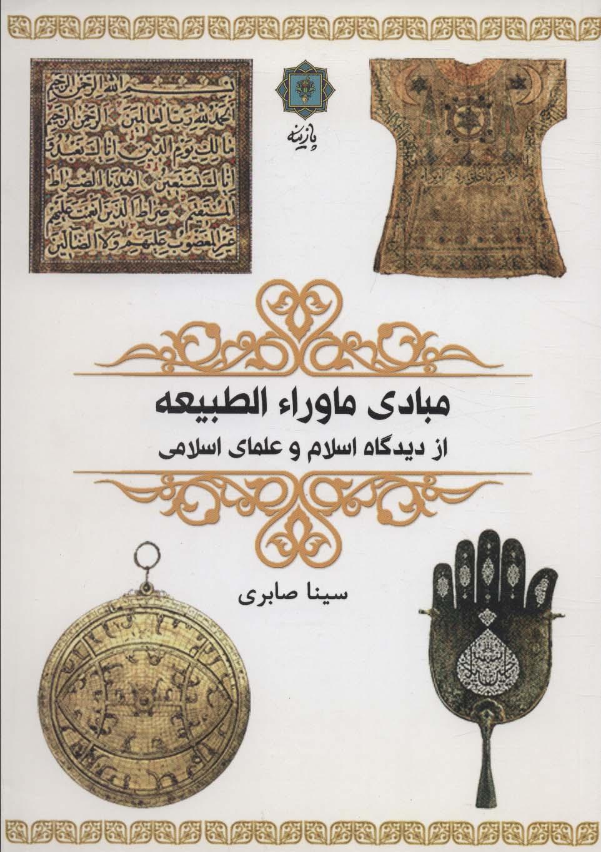 مبادی ماوراء الطبیعه (از دیدگاه اسلام و علمای اسلامی)