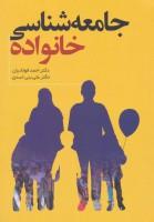 جامعه شناسی خانواده